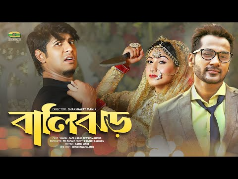 Balijhor | বালিঝড় | Tawsif Mahbub | Safa Kabir | Shajal | Bangla New Natok 2019