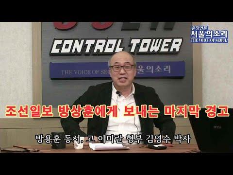 조선일보 방상훈 사장에게 보내는 '마지막 경고'