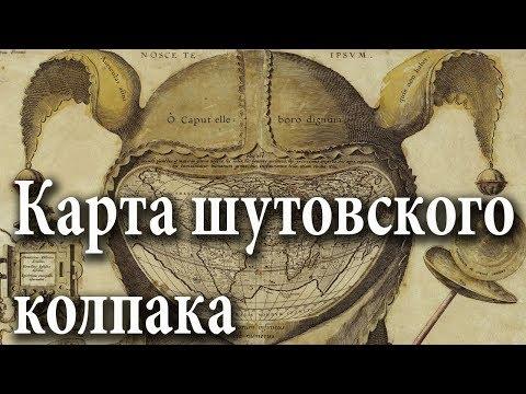 Карта шутовского колпака (часть первая)