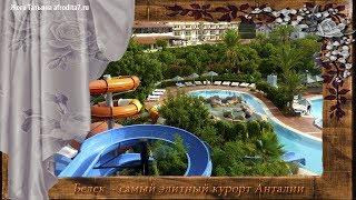 Белек - самый элитный курорт Турции