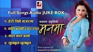 New Nepali Mp3 Songs - Album Manama | Basanta Prakriti | Audio Songs