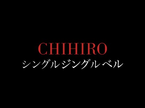 CHIHIRO/シングルジングルベル(Short ver.)