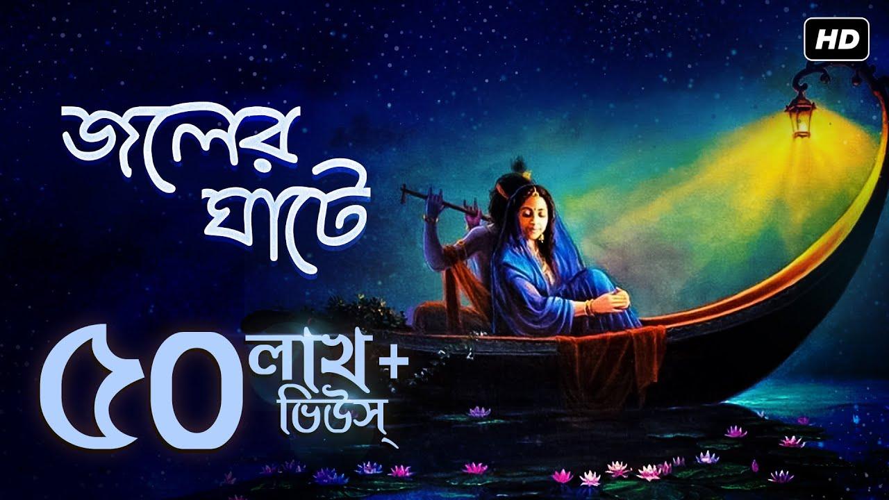 Joler Ghate  (জলের ঘাটে) - Radha Krishna Song Lyrics