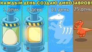 КАЖДЫЙ ДЕНЬ СОЗДАЮ ДИНОЗАВРОВ! и эволюцию! - Crazy Dino Park