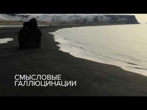 Сергей Бобунец | Смысловые Галлюцинации - Последнее Признание (аудио)
