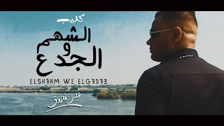 تحميل اغاني كليب الشهم و الجدع ( و ادينى ماشى فى الحياة ) على فاروق - Ali Farouk - Clip Elsham We Elgada3 MP3
