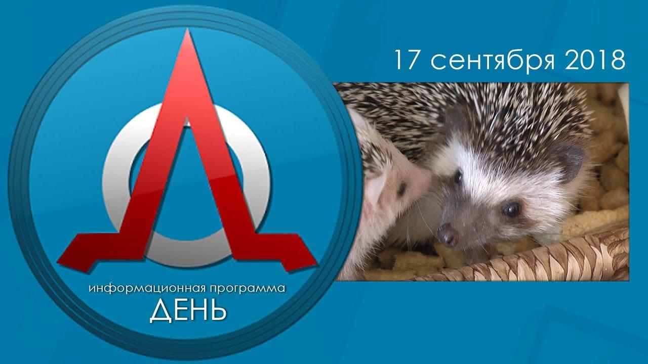 Информационная программа ДЕНЬ 17.09.18