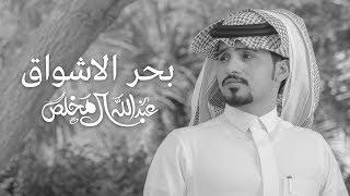 تحميل اغاني عبدالله ال مخلص - بحر الاشواق | ( بدون إيقاع ) حصرياً MP3