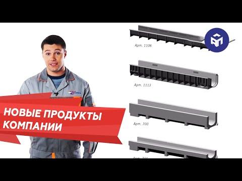 """Новые продукты """"Альта-Профиль"""""""
