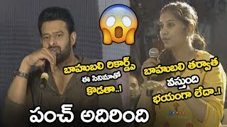 Prabhas Suberb Punch To Lady Reporter About Saaho Records || Saaho Trailer Launch || NSE