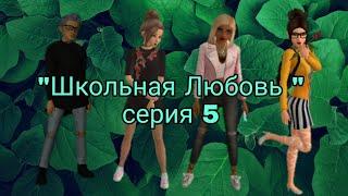 """Сериал  """"Школьная Любовь """" 5 серия.  (Чит.опис)"""