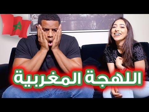 تحدي اللهجات: اللهجة المغربية مع هاجر الحراق | #كنبغيك