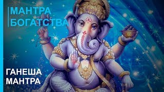 The best Mantra for Wealth and prosperity! GANESH MANTRA WEALTH - Relaxation Meditation 2018