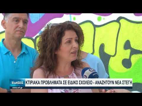 Κτηριακά προβλήματα καταγγέλλουν γονείς του 2ου ΕΝΕΕΓΥΛ Αν. Θεσσαλονίκης   01/07/2021   ΕΡΤ
