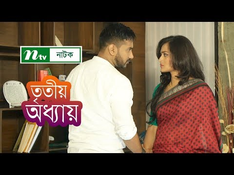 Tritiyo Oddhay | তৃতীয় অধ্যায় | Shajal | Salha Nadia | NTV New Romantic Natok 2018