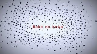 CIVILIAN(ex.Lyu:Lyu)『Bake no kawa』MV -Full ver.-