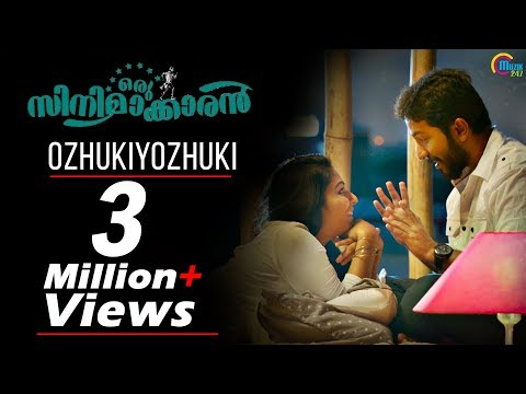 Oru Cinemaakkaran | Ozhukiyozhuki Song Video| Vineeth SreenivasanRajisha Vijayan |Bijibal |Official