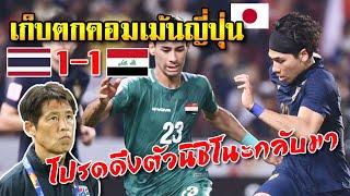 โปรดดึงตัวนิชิโนะกลับมา คอมเม้นญี่ปุ่น หลังทีมชาติไทยเสมออิรัก เข้ารอบ 8 ทีม ฟุตบอลชิงแชมป์เอเชียU23