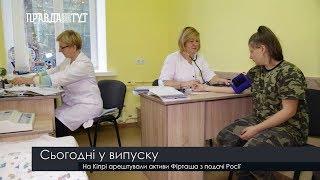 Випуск новин на ПравдаТут за 16.01.19 (13:30)