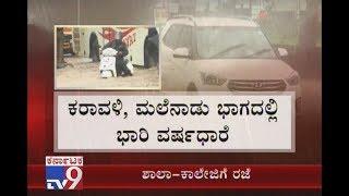 Heavy Rains Continues To Lash Karnataka, Schools & Colleges Declared Holiday