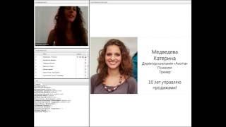 Наставничество. Обучение агентов. Вебинары Катерины Медведевой