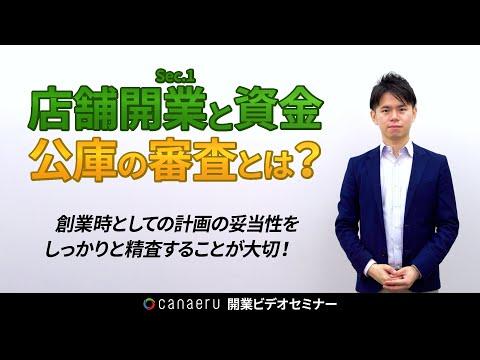 【Sec.1-6】日本政策金融公庫の審査とは?