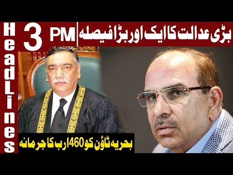 Big Decision of Supreme Court Against Behria Town | Headlines 3 PM | 21 March 2019 | Express News