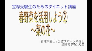 宝塚受験生のダイエット講座〜春野菜を活用しよう②菜の花〜のサムネイル