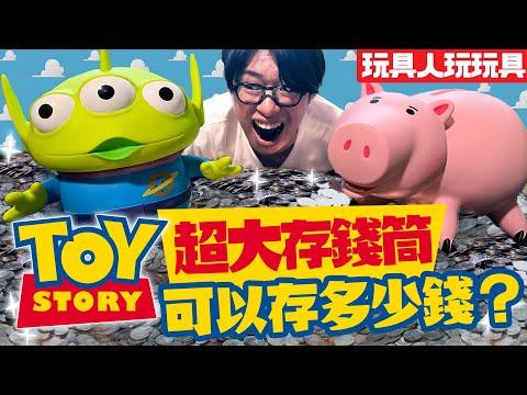 玩具總動員超巨大存錢筒! 實測到底可以存多少錢?【玩具人玩玩具】三眼怪、火腿豬 ver.