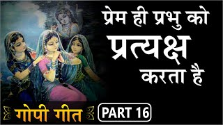 Gopi Geet the melodious cries for Krishna Part 16