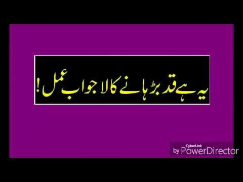 Qad Barhane Ki Tips In Urdu  Qad Lamba Karne Ka Tarika