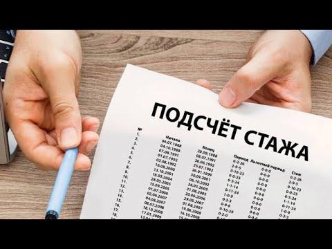 Новые способы подтверждения трудового стажа В ПФ РФ.