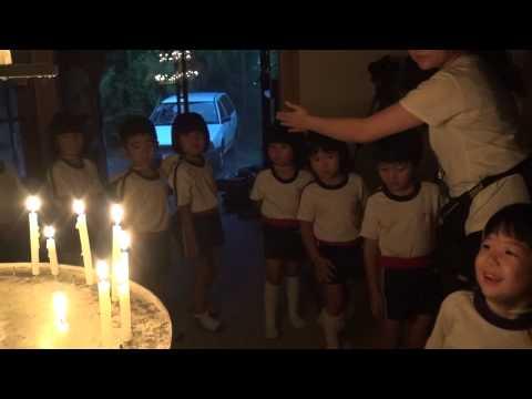 ともべ幼稚園「キャンドルファイヤー 希望の火」