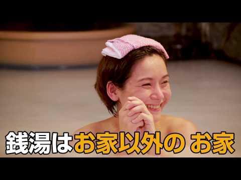 【第3弾】銭湯に行くと幸福になれる?!銭湯を愛する女性編《前編》