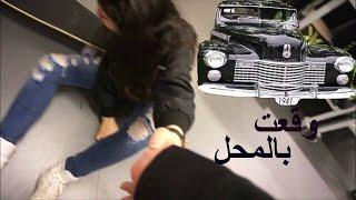 فلوق: عرض سيارات قديمة بالسويد | رقصت رقصة رومانسية مع احلا شب!!!!