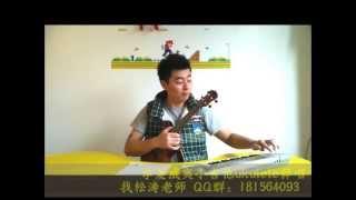 【松涛@人人玩ukulele教程】第12课:ukulele 烏克麗麗  F调常用和弦弹唱《童年》