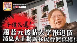 【4.3時事分析!】升旗易突發:子債父還!蕭若元被貼大字報追債,消息人士揭露移民台灣真相! | 升旗易得道 2020年4月3日