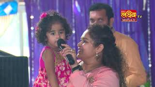 Kon jani sake kal ne re || Singing By Little Girl || Haridwar katha