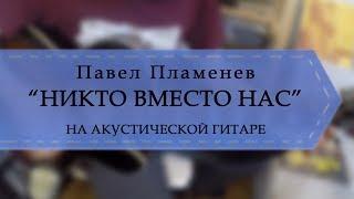 Павел Пламенев - Никто вместо нас (разбор на акустической гитаре)