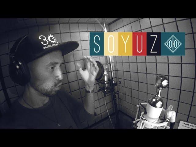 Студийные микрофоны SOYUZ (NAMM Musikmesse Russia 2018)
