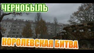 Warface. Новая королевская битва в Чернобыле. Мосинка затащила.