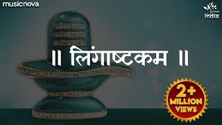लिंगाष्टकम स्तोत्र - Lingashtakam | Brahma Murari Surarchita Lingam Full Song | Shiv Lingashtakam - |