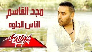 El Nas El Helwa - Magd El Kassem الناس الحلوة - مجد القاسم