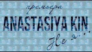 Анастасия Кин - Не я... (Премьера 2017)
