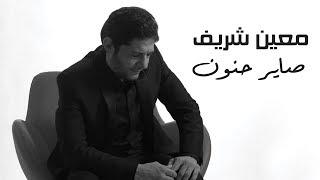 اغاني حصرية Moeen Shreif - Sayer Hanoun (Music Video)   معين شريف - صاير حنون تحميل MP3
