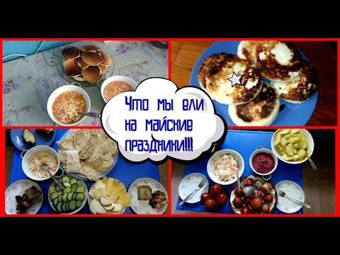 FOOD BOOK / Что мы ели на майские праздники/Меню на неделю/Борщ/Шашлыки/Панкейки/
