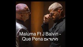 Maluma ft J Balvin - Que Pena מתורגם