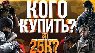 Rainbow Six: Siege Гайд / Советы новичкам | Кого купить первым за 25к? за ЗАЩИТУ