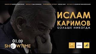 Ислам Каримов. Больше никогда (TRAILER 2017)