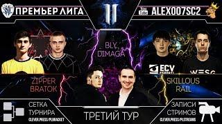 НОВЫЕ КАРТЫ! Премьер-Лига S2, Тур 3: Zipper - Rail, DIMAGA - SKillous, Bly - BratOK